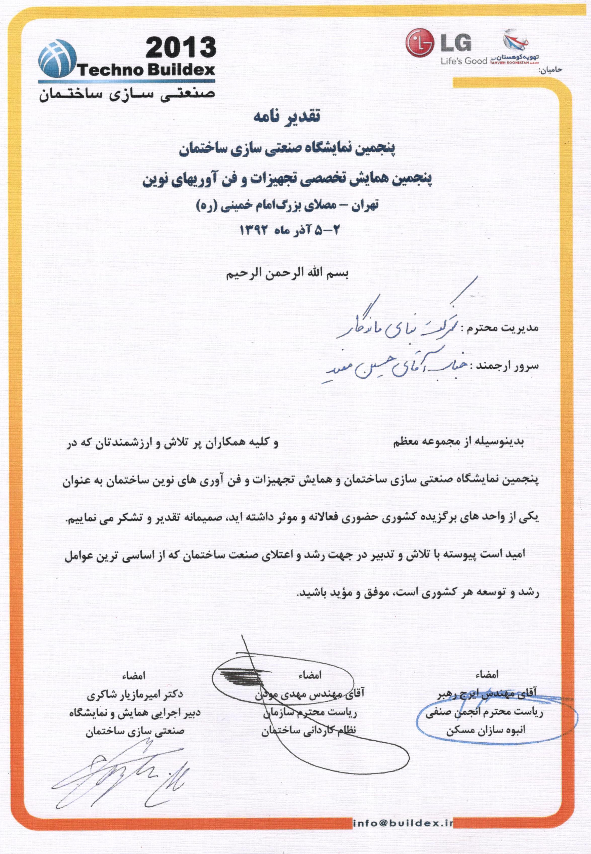 Certificate of banayemandegar1