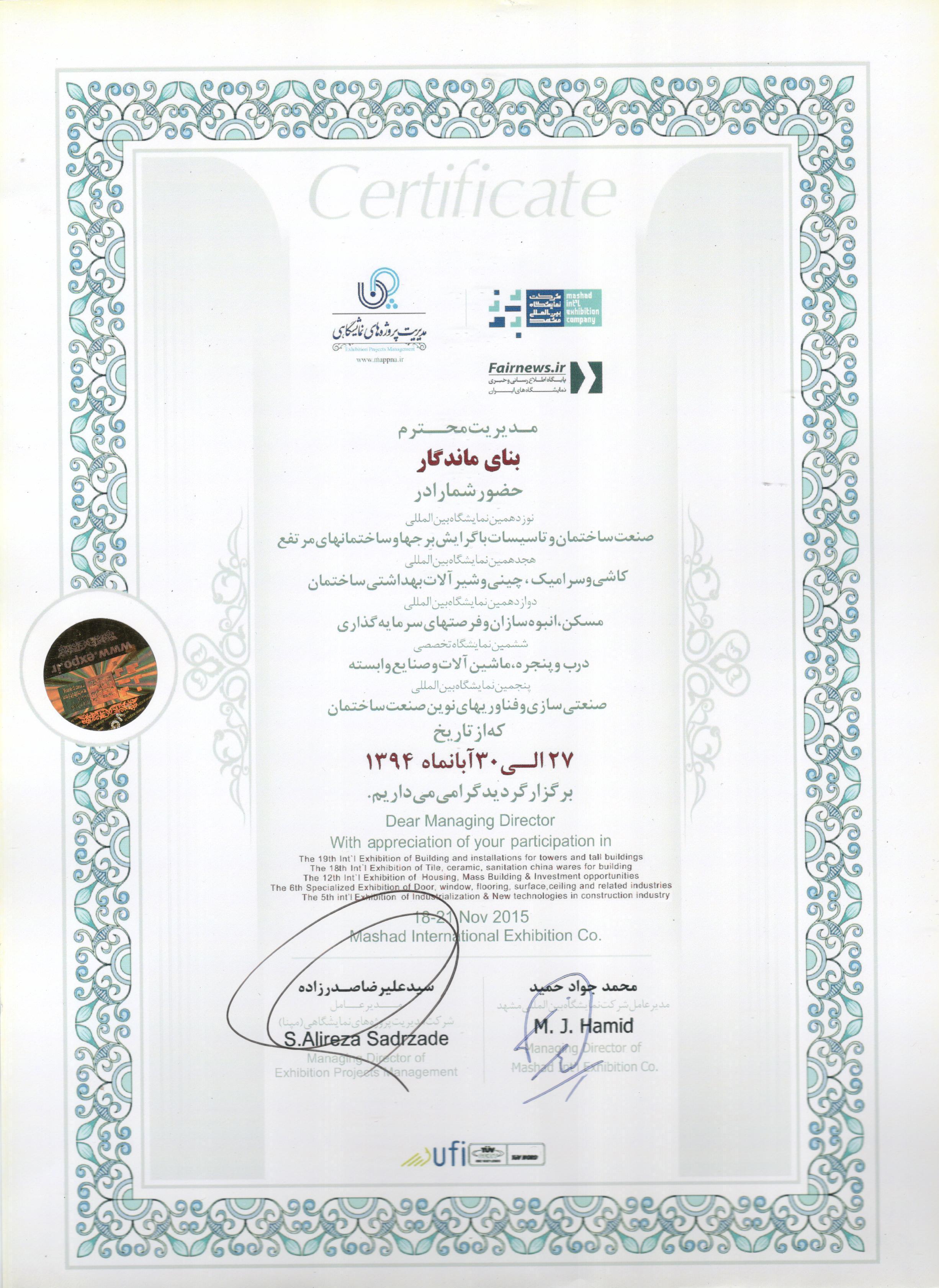 2 Certificate of banayemandegar