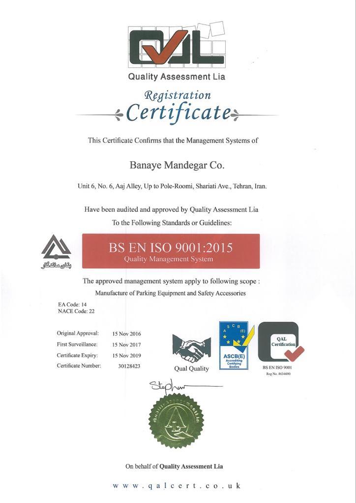 گواهینامه ایزو 9001 شرکت بنای ماندگار