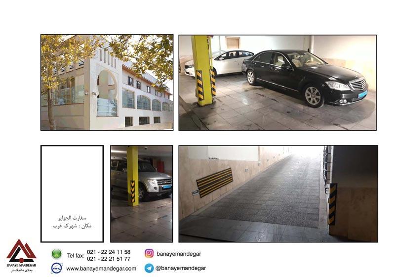 مشخصات سفارت الجزایر