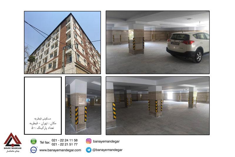 تصویر اطلاعات پروژه مسکونی قیطریه